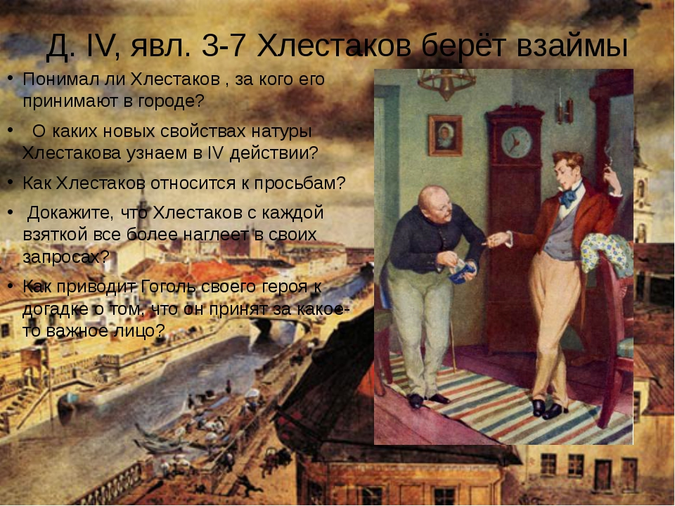 Д. IV, явл. 3-7 Хлестаков берёт взаймы Понимал ли Хлестаков , за кого его при...