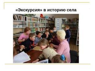 «Экскурсия» в историю села