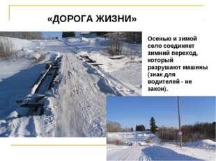 «ДОРОГА ЖИЗНИ» Осенью и зимой село соединяет зимний переход, который разрушаю
