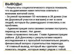 ВЫВОДЫ: - Результаты социологического опроса показали, что выдвигаемая нами г