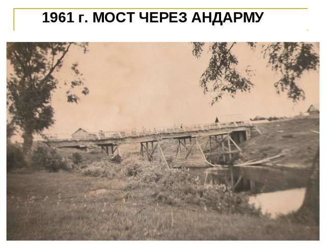 1961 г. МОСТ ЧЕРЕЗ АНДАРМУ