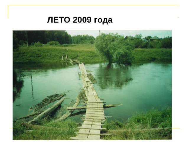 ЛЕТО 2009 года
