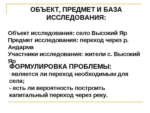 ОБЪЕКТ, ПРЕДМЕТ И БАЗА ИССЛЕДОВАНИЯ: Объект исследования: село Высокий Яр Пре...