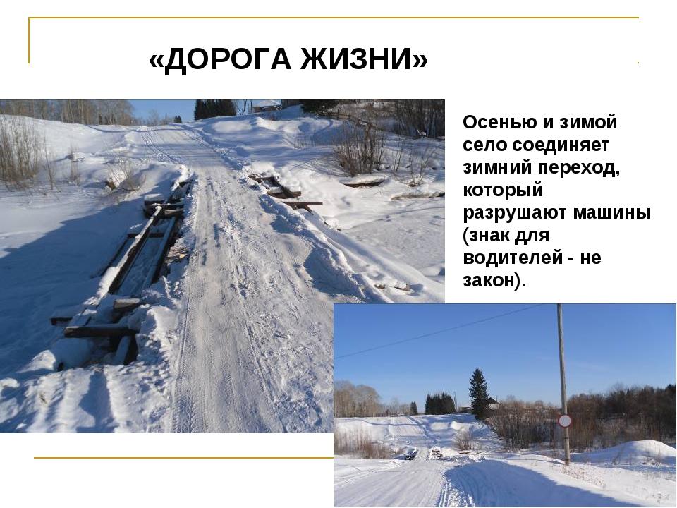«ДОРОГА ЖИЗНИ» Осенью и зимой село соединяет зимний переход, который разрушаю...