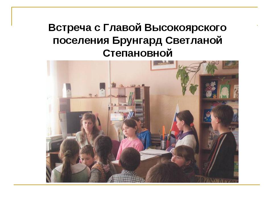 Встреча с Главой Высокоярского поселения Брунгард Светланой Степановной
