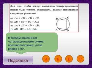 Подсказка В любом вписанном четырехугольнике суммы противоположных углов рав