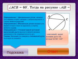 Определение 1.Центральным угломназывают угол, вершина которого совпадает с