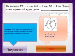 Теорема. Если две хорды пересекаются, то произведение отрезков одной хорды ра
