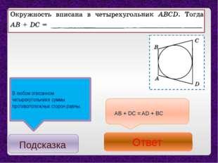 В любом описанном четырехугольнике суммы противоположных сторон равны. Подска