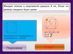 Подсказка Ответ Вписанный угол, опирающийся на полуокружность - прямой. 3 r