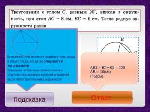 Вписанный угол является прямым углом, тогда и только тогда, когда онопирает