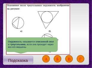 Подсказка А Б В Г Окружностьназываетсяописаннойоколотреугольника, если о