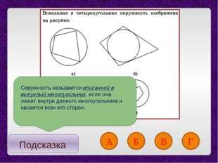 Подсказка А Б В Г Окружность называетсявписанной в выпуклый многоугольник,