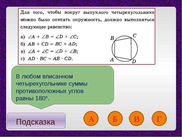 Подсказка В любом вписанном четырехугольнике суммы противоположных углов рав...