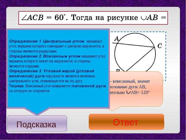 Определение 1.Центральным угломназывают угол, вершина которого совпадает с...