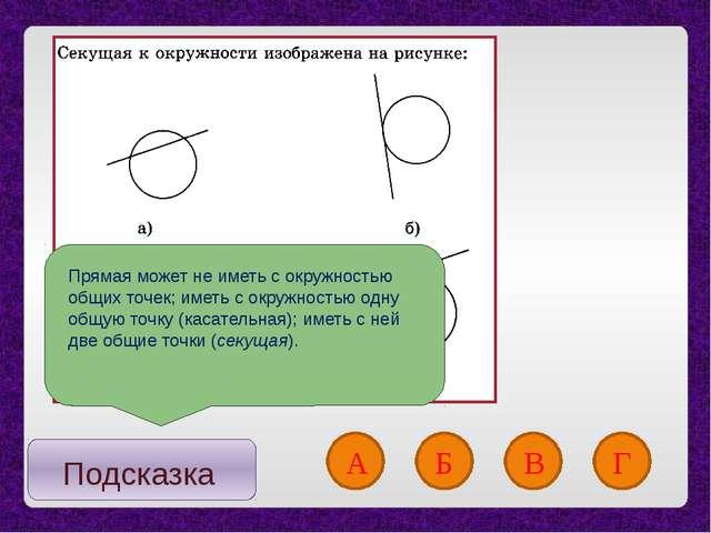 Подсказка А Б В Г Прямая может не иметь с окружностью общих точек; иметь с о...