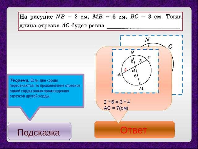 Теорема. Если две хорды пересекаются, то произведение отрезков одной хорды ра...