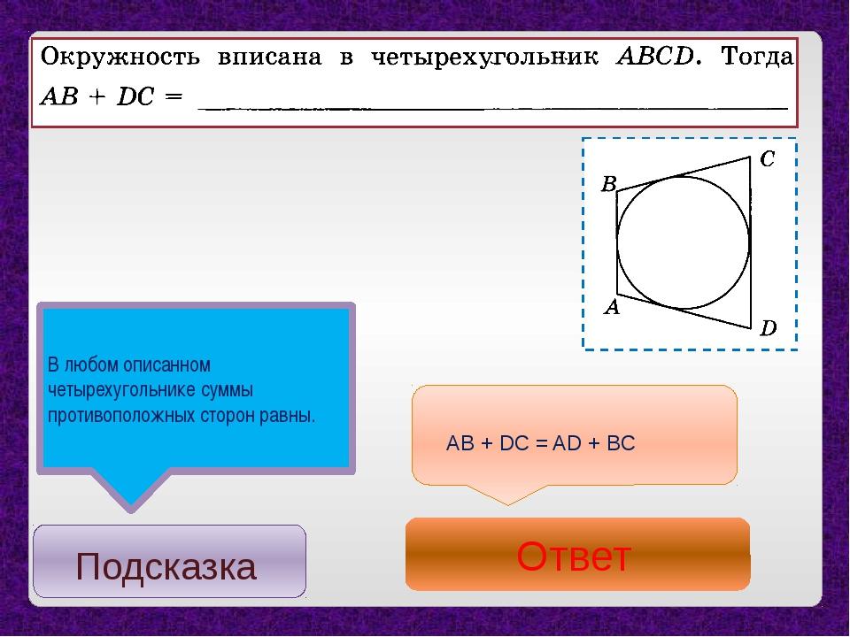В любом описанном четырехугольнике суммы противоположных сторон равны. Подска...
