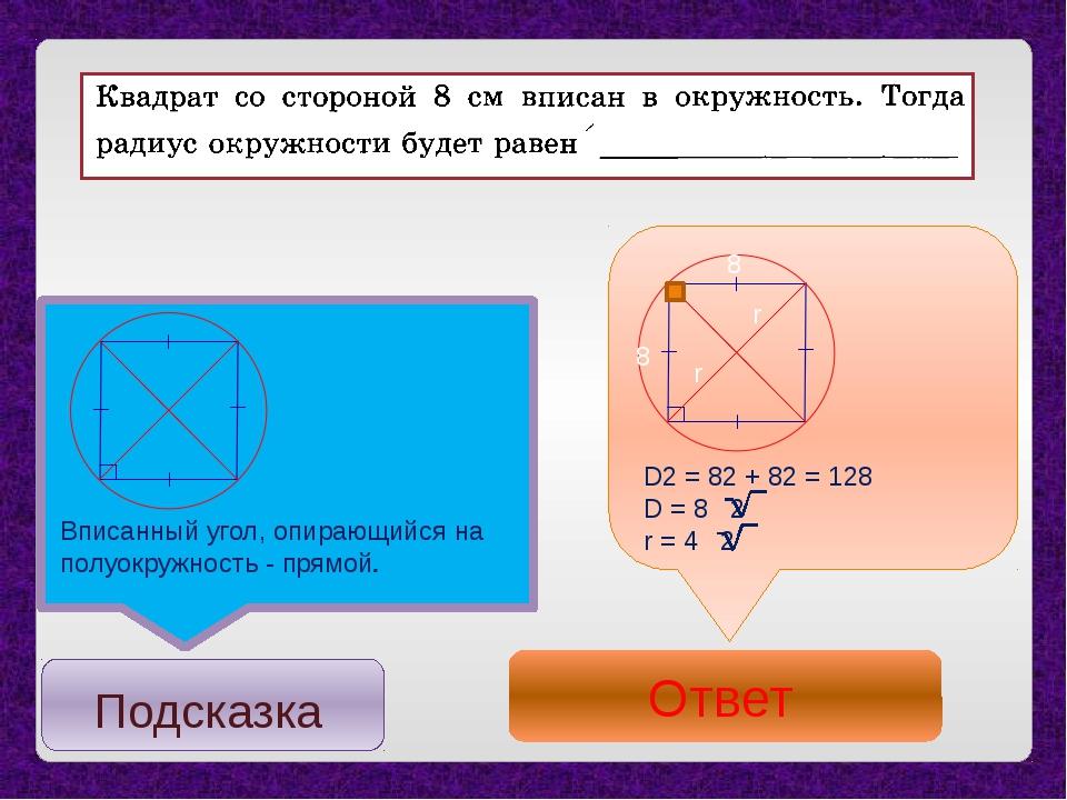 Вписанный угол, опирающийся на полуокружность - прямой. 8 8 r r Подсказка От...