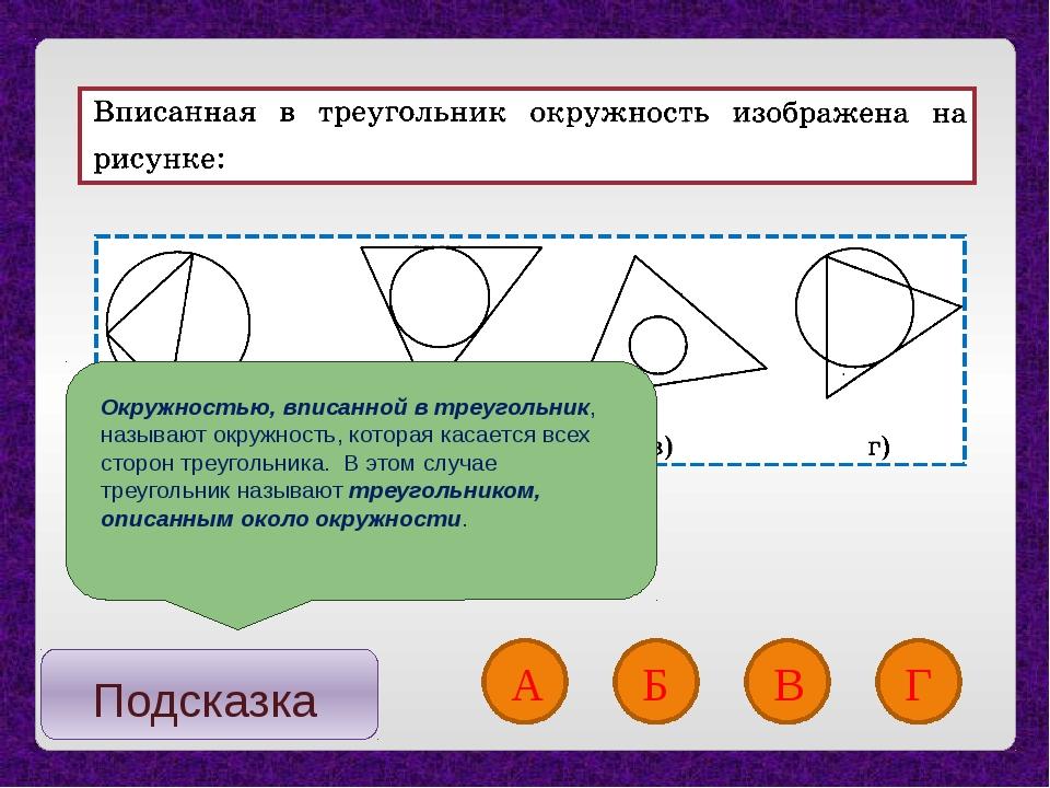 Подсказка А Б В Г Окружностью, вписанной в треугольник, называют окружность,...