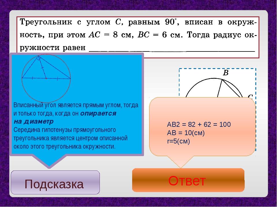 Вписанный угол является прямым углом, тогда и только тогда, когда онопирает...
