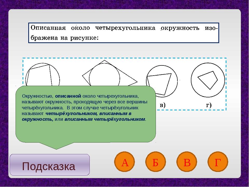 Подсказка А Б В Г Окружностью,описаннойоколочетырехугольника, называют ок...