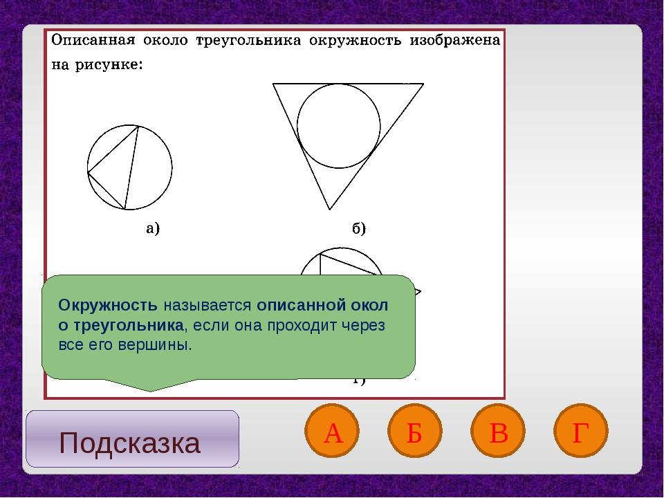 Подсказка А Б В Г Окружностьназываетсяописаннойоколотреугольника, если о...