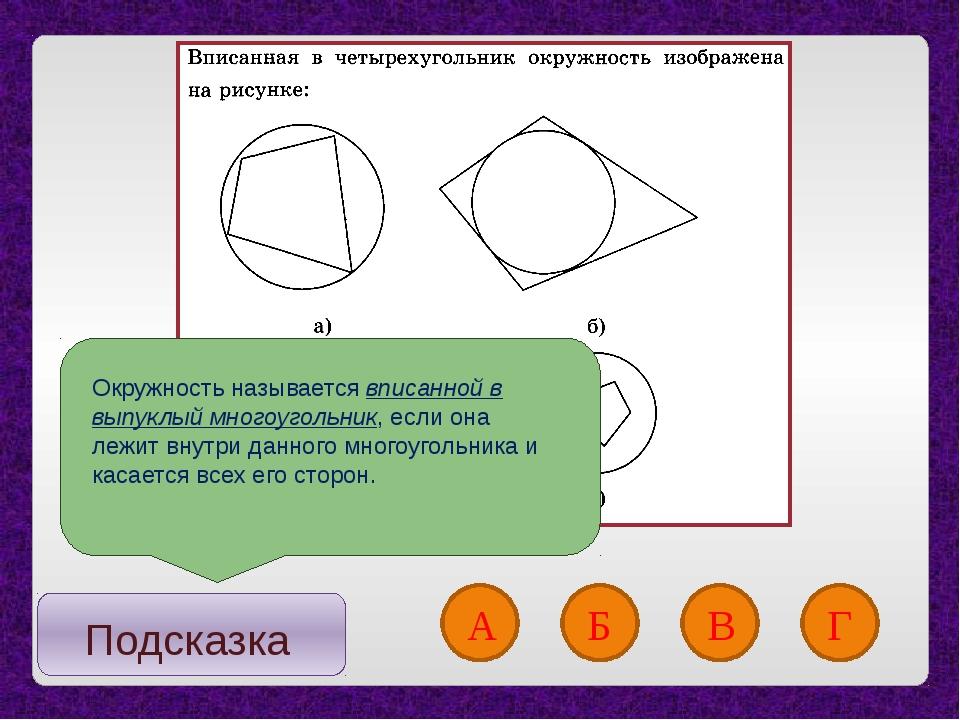 Подсказка А Б В Г Окружность называетсявписанной в выпуклый многоугольник,...