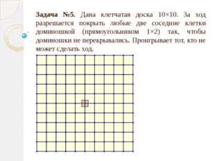 Задача №5. Дана клетчатая доска 10×10. За ход разрешается покрыть любые две с