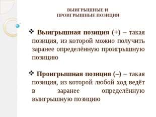 ВЫИГРЫШНЫЕ И ПРОИГРЫШНЫЕ ПОЗИЦИИ Выигрышная позиция (+) – такая позиция, из к