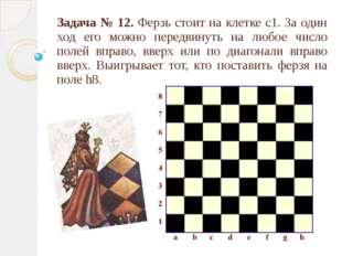 Задача № 12. Ферзь стоит на клетке с1. За один ход его можно передвинуть на л