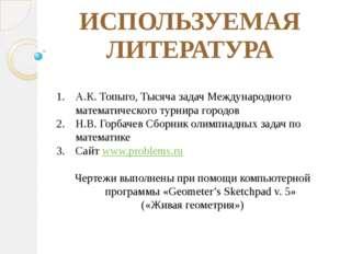 ИСПОЛЬЗУЕМАЯ ЛИТЕРАТУРА А.К. Топыго, Тысяча задач Международного математическ