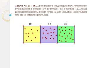 Задача №1 (ТГ 86). Двое играют в следующую игру. Имеется три кучки камней: в