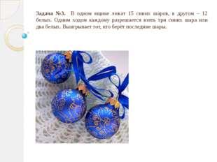 Задача №3. В одном ящике лежат 15 синих шаров, в другом – 12 белых. Одним ход