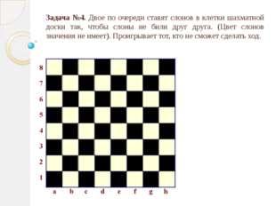 Задача №4. Двое по очереди ставят слонов в клетки шахматной доски так, чтобы