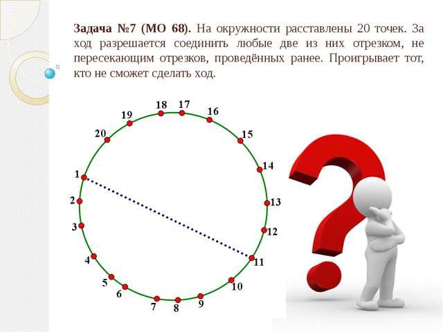 Задача №7 (МО 68). На окружности расставлены 20 точек. За ход разрешается сое...