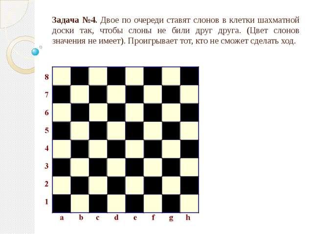 Задача №4. Двое по очереди ставят слонов в клетки шахматной доски так, чтобы...