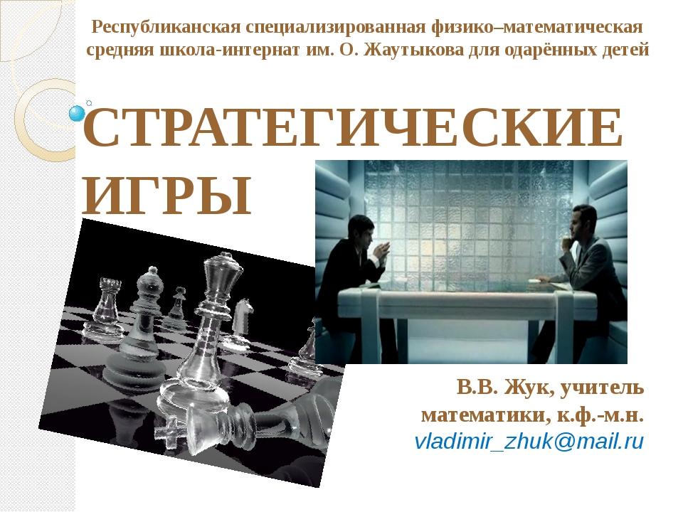 СТРАТЕГИЧЕСКИЕ ИГРЫ Республиканская специализированная физико–математическая...