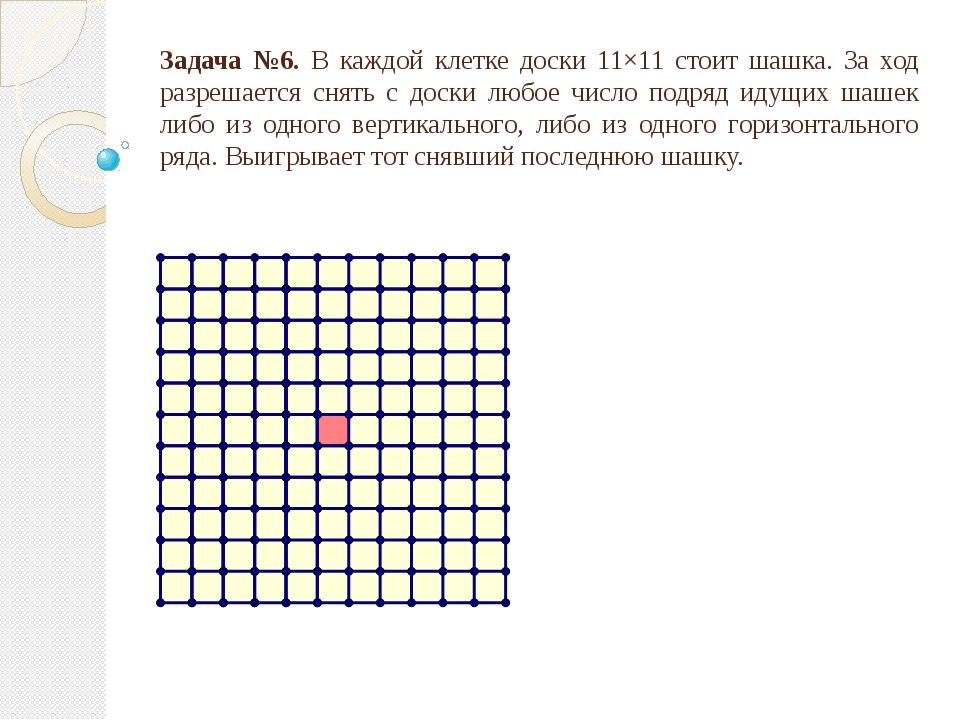 Задача №6. В каждой клетке доски 11×11 стоит шашка. За ход разрешается снять...