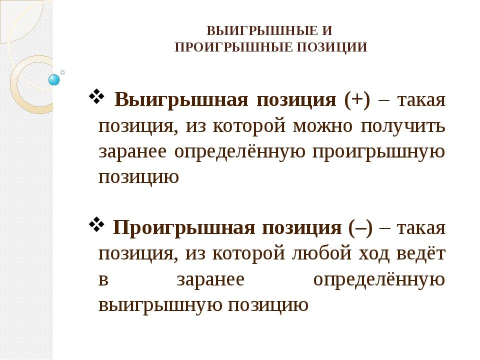 ВЫИГРЫШНЫЕ И ПРОИГРЫШНЫЕ ПОЗИЦИИ Выигрышная позиция (+) – такая позиция, из к...