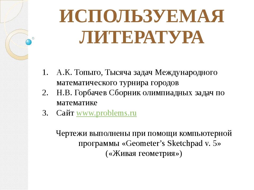 ИСПОЛЬЗУЕМАЯ ЛИТЕРАТУРА А.К. Топыго, Тысяча задач Международного математическ...