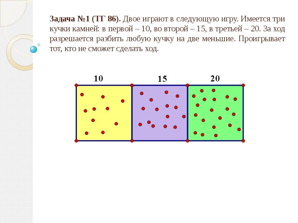 Задача №1 (ТГ 86). Двое играют в следующую игру. Имеется три кучки камней: в...