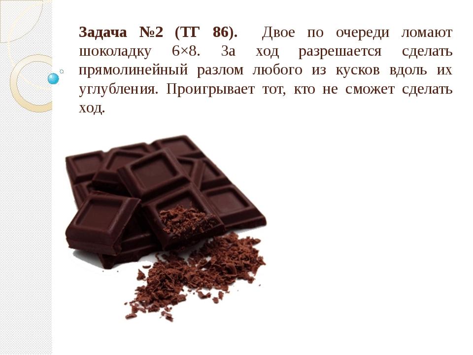 Задача №2 (ТГ 86). Двое по очереди ломают шоколадку 6×8. За ход разрешается с...