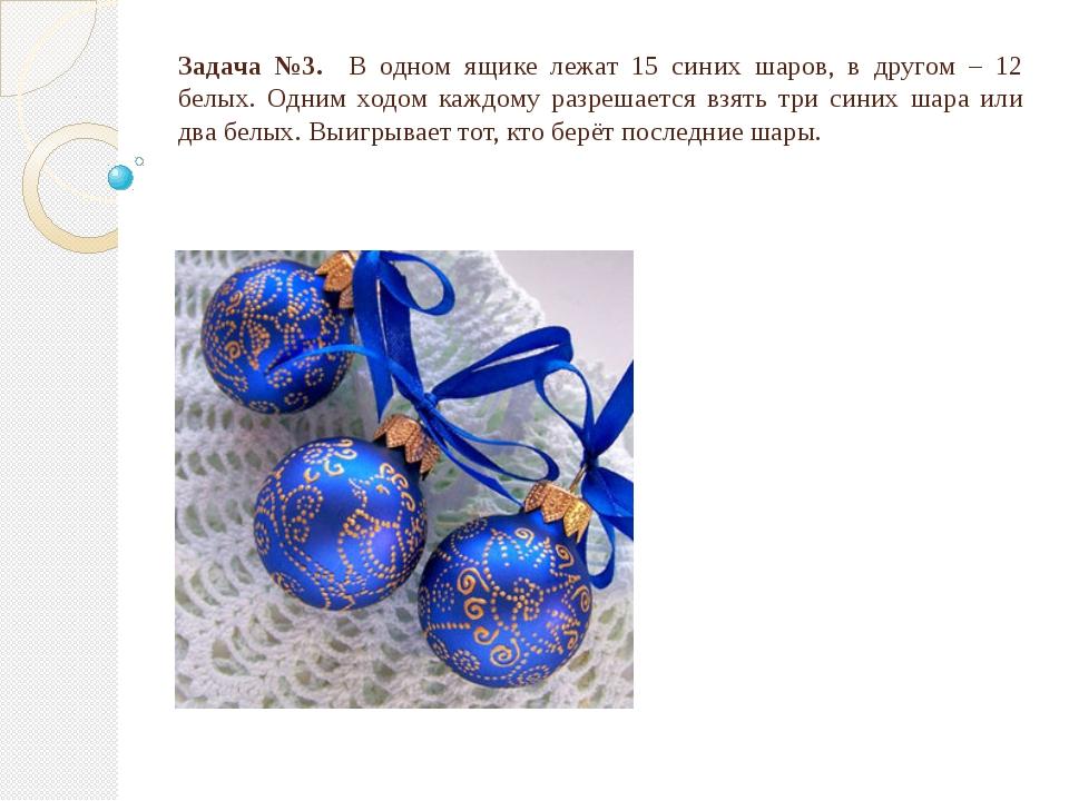 Задача №3. В одном ящике лежат 15 синих шаров, в другом – 12 белых. Одним ход...