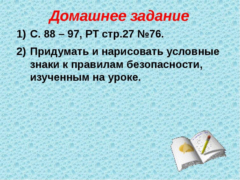Домашнее задание С. 88 – 97, РТ стр.27 №76. Придумать и нарисовать условные з...