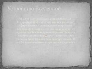 В 1543 году польский учёный Николай Коперник в книге «Об обращении небесных с