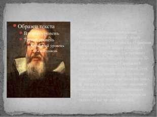 Убеждённым сторонником учения Коперника был итальянский учёный Галилео Галил