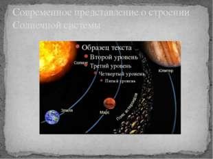 Современное представление о строении Солнечной системы