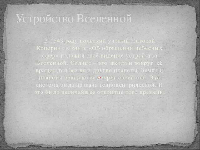 В 1543 году польский учёный Николай Коперник в книге «Об обращении небесных с...