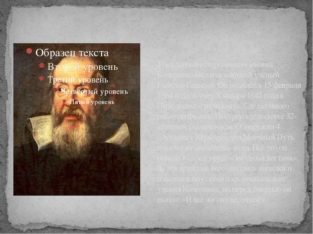 Убеждённым сторонником учения Коперника был итальянский учёный Галилео Галил...